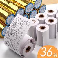 36卷57×40热敏打印纸超市收银纸电脑小票纸外卖美团接单打印纸热敏打印机纸卷小卷58mm卷式