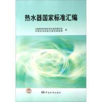 热水器国家标准汇编,全国家用电器标准化技术委员会,中国标准出版社第四编,中国标准出版社9787506647724