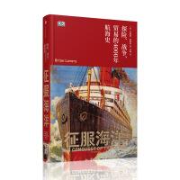 新思文库・DK征服海洋:探险、战争、贸易的4000年航海史