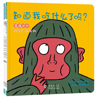 铃木绘本系列宫西达也低幼认知绘本 知道我吃什么了吗+转啊转+??(套装全3册)