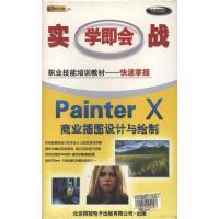 实战学即会系列-PAINTER X商业插图设计与绘制(2CD+手册)