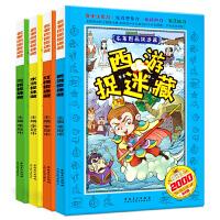 隐藏的图画捉迷藏 全套4册 四大名著捉迷藏 精华版少儿7-10岁大本益智游戏小学生女孩男孩玩的找东西的书隐藏的图画6-