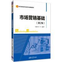 市场营销基础(第2版) 清华大学出版社