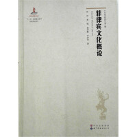 菲律宾文化概论 阳阳,黄瑜,曾添翼,李宏伟 世界图书出版公司 9787510091186