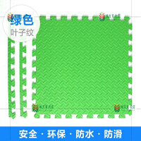 拼接地垫加厚儿童拼图宝宝爬行垫无味卧室地板垫6060 60*60*1.2cm(经典叶子纹1.44平米4片