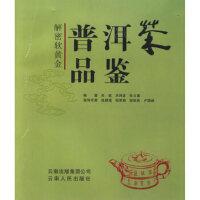 普洱茶品�b,朱斌,云南人民出版社9787222049178