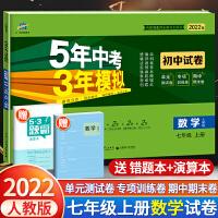 五年中考三年模拟初中试卷七年级上册数学人教版 2022新版