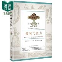 【预 售】寻味巧克力:从众神的餐桌到全球的甜蜜食品港台原版图书籍台版正版进口繁体中文 日本