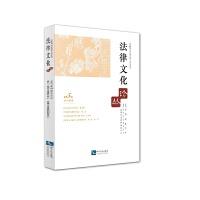 法律文化论丛(第五辑)