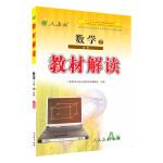 人教版 2016秋 新版教材解读 数学必修2(人教A版)