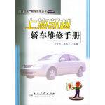 上海凯越轿车维修手册/新型国产轿车维修丛书