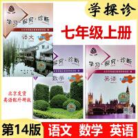 现货(2020)学习探究诊断・学探诊 七年级上册 语文数学英语 第10版 全套3本