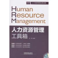 【旧书二手九成新】人力资源管理工具箱 徐伟著 9787113168643 中国铁道出版社