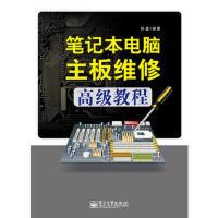 【旧书二手九成新】笔记本电脑主板维修高级教程 孙莹 9787121231292 电子工业出版社
