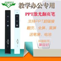 嘉禺J-165PPT翻页笔 激光投影笔演示器 电子笔教鞭 多媒体遥控笔