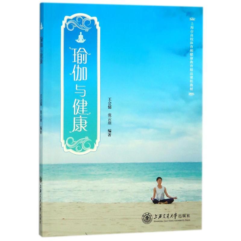 瑜伽与健康 上海交通大学出版社 【文轩正版图书】
