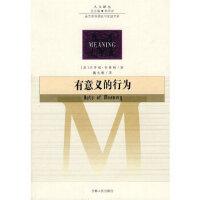 【新书店正版】有意义的行为,(美)布鲁纳,魏志敏,吉林人民出版社9787206058493