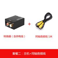 数字光纤同轴音频转换器音频输出线夏普小米海信电视同轴音频输出SN3485 +同轴音频线