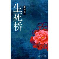 生死桥,李碧华,中国文联出版社9787505962897