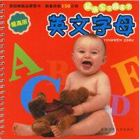 XM-19-超级宝宝膝盖书・英文字母【15#】 合肥蓝精灵工作室 制作 9787539731384 安徽少年儿童出版社