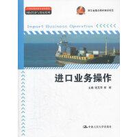 进口业务操作(21世纪高职高专规划教材・国际经济与贸易系列)