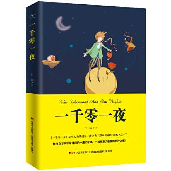 """一千零一夜(又名《天方夜谭》带孩子走进无所不能的世界) 2019新版,人类共同的宝贵财富,被评为""""影响世界的100本书之一""""。民间文学中非常壮丽的一座纪念碑,一段想象力爆棚的奇妙之旅!马云趣读之书,司汤达、歌德盛赞。"""