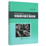 特殊钢中碳化物控制