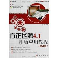 【旧书二手书九成新】方正飞腾41排版应用教程(第4版)