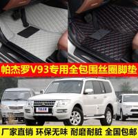 三菱帕杰罗V93专环保无味防水耐脏易洗超纤皮全包围丝圈汽车脚垫