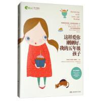 <这样爱你刚刚好,我的五年级孩子> 湖南教育出版社 朱永新,孙云晓,刘秀英新华书店正版图书