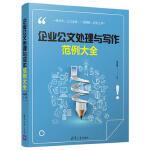 企业公文处理与写作范例大全 张立章 清华大学出版社