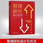 正版 管理研究设计与方法 于晓宇 赵红丹 范丽先 华章精品教材管理类论文写作研究方法实战管理学心理学教育学社会学研究