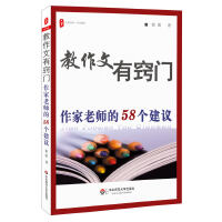 教作文有窍门:作家老师的58个建议 大夏书系