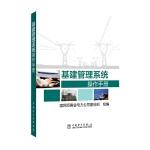 基建管理系统操作手册