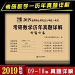 考研数学﹙一﹚2019历年真题详解(2009-2018十年真题)