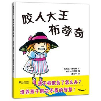 咬人大王布奇奇(2018年版  引导孩子独自寻找解决问题的答案) 引导孩子独自寻找解决问题的答案。培养孩子解决矛盾的智慧!