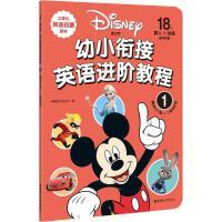 迪士尼幼小衔接英语进阶教程(1) 美国迪士尼公司 著