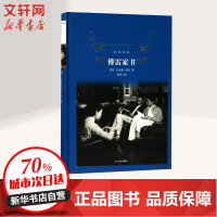 傅雷家书 译林出版社