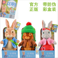 【全店支持礼品卡】正版比得兔公仔彼得兔可爱娃娃儿童玩偶生日礼物兔子毛绒玩具女生