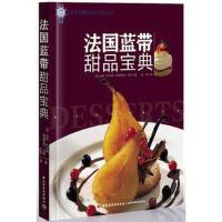 法国蓝带甜品宝典 (法)洛朗.杜尚纳//布里吉特.琼斯 中国轻工业出版社 9787501996575