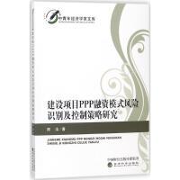 建设项目PPP融资模式风险识别及控制策略研究 经济科学出版社
