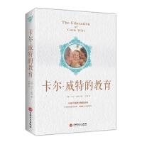 正版卡尔威特的教育全书 教育孩子的书籍 亲子育儿书籍父母必读 0-3-6-12岁儿童心理学教育书籍男孩女孩 育儿百科家