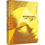 【新书店正版】我不是你认识的人 [美]乔伊斯・卡罗尔・欧茨 Joyce Carol Oates; 赞歌 新华出版社
