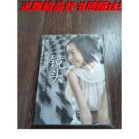 【二手旧书9成新】镜头鲁豫有约【,】