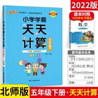 小学学霸天天计算五年级下册数学 北师大版2021新版