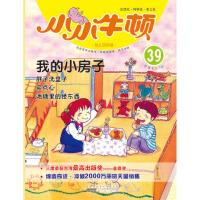 XM-29-(精美绘本)小小牛顿幼儿百科馆(全二册):39我的小房子(3-7岁)【1158】 台湾牛顿出版公司 978