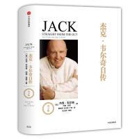 杰克・韦尔奇自传(尊享版) 杰克 韦尔奇 著 互联网时代的商业真经 前通用公司CEO 人物传记管理学书籍