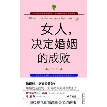 女人,决定婚姻的成败(pdf+txt+epub+azw3+mobi电子书在线阅读下载)