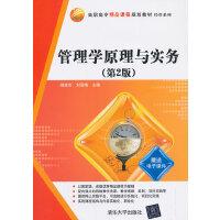 管理学原理与实务(第2版)(高职高专精品课程规划教材・经管系列)