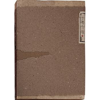 """乐舞敦煌 本图书获得""""2014年中国*美的书""""奖。全手工打造的一本敦煌壁画临本。"""